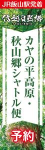 カヤの平高原・秋山郷シャトル便の感動体験を予約