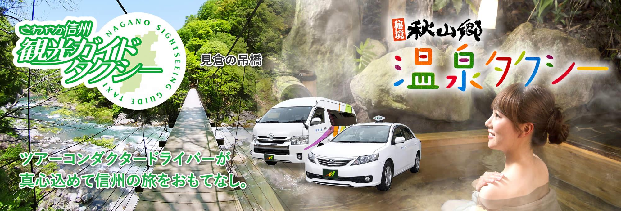 さわやか信州 観光ガイドタクシー